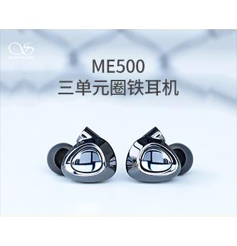 山灵ME500三单元圈铁耳机介绍视频